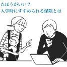 【加入するorしない】入園・入学時に保険が必要かお金のプロが解説!
