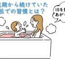 イヤイヤ期に役立った!?新生児期から続けていたお風呂での習慣とは
