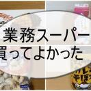 【業務スーパー】マニアが厳選!この冬買ってよかった超おすすめ商品5選