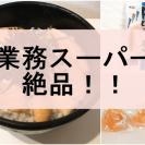 【業務スーパー】海鮮丼が1杯100円!?マニア常備のトロッと絶品なモノ!