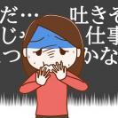 生理痛が重い!経血が多い!低用量ピルの副作用もツライ…どうすれば?