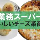 【業務スーパー】チーズがウマい!マニア厳選の風味もコスパも良い2選