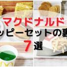 【マクドナルド】ハッピーセット買うなら知ってオトク♡注文裏技7選