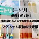 【ニトリ】便利すぎて神!落ちない&どこでも使えると話題のマグネット収納の決定版!