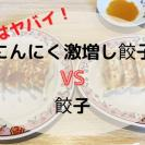 【王将】「ヤバイやつやん…!」ガツンと強烈な激増し新商品、徹底比較!