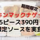 【マクドナルド】今だけ爆安!特盛りナゲットの新ソースが「メガヒット」と話題!