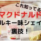 【マクドナルド】新作「ミルキーのままの味」の再限度ハンパないと話題!知っトク裏技2つ