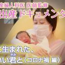【緊急企画】コロナ禍での出産に密着した動画を公開!立ち会い&面会休止、リアルな現場の様子をお届け