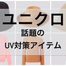 【ユニクロ】人気コラボアイテムも!おしゃれに紫外線を防ぐ!UVカットウエア&小物6選