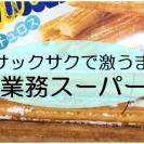 【業務スーパー】1本31円即買い!揚げずにサックサクの激うまスイーツ