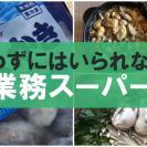 【業務スーパー】絶対買い!うまみとだしの宝庫!「冷凍かき」がすごい