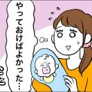 「やっておけばよかった…」出産時に後悔したことTOP3!【体験談】