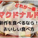【マクドナルド】話題の人気商品をさらにおいしく食べられる!?知っ得裏技3つ