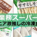 【業務スーパー】まず買いたい!マニア激推しおいしい便利な冷凍食品5選
