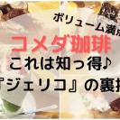 【コメダ珈琲】話題の新作「ジェリコ」をお得に食べられる裏技とは?