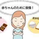 「まさか私が…!?」異国の地で妊娠糖尿病と診断されて不安に…【体験談】
