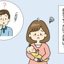 「自分でやったほうが早い…」夫の育児にモヤモヤ→工夫したら頼れる存在に!