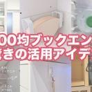 【100均】驚きのアイデア連発!収納に超使える!L字型ブックエンド活用法