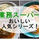 【業務スーパー】本格的な味に驚愕!人気シリーズのレトルトがすごかった