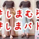 【しまむら】高見え間違いナシ!上品レース編みニットが驚きの1,089円!
