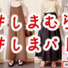 【しまむら】770円でいいんですか!?お得な神トップスは見逃し厳禁!