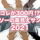 【ダイソー】300円は安すぎっ!毎夏大人気の高見えサンダルが今年も登場!