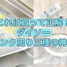【ダイソー】買って正解!たった300円でシンクまわりが便利&キレイになる神グッズ