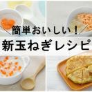 甘くて超おいしい!旬の新玉ねぎで簡単離乳食レシピ4選【初期~完了期】