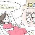 双子妊娠で大変だった長期の入院生活… 入院の流れ&準備しておいてよかった物