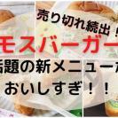 【モスバーガー】売り切れ続出!限定ご当地バーガーがおいしすぎると話題【お得な裏技も】