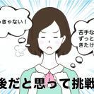 漢方・鍼・人工授精…いろいろ試しても妊娠に至らず。苦手なことに挑戦したら奇跡が!