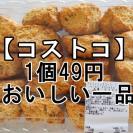 【コストコ】1個49円は激安!超おいしい本格的スコーンはリピ買い確実!