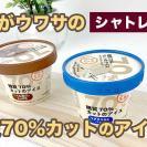 【朗報】ダイエット中でも罪悪感ナシ!シャトレーゼの「糖質カットアイス」がバズり中!