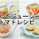甘くてうまみたっぷり!ぜひ作りたい旬のトマトレシピ【初期~完了期】