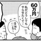 「え、60万円!?」お受験、英語…加速するママ友たちにぼう然【ママならぬ日々149話】