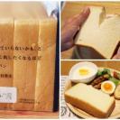【モス】月に2日だけ買えるモスの「完全予約制食パン」がおいしすぎると話題!