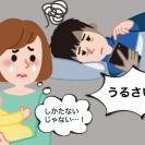 「うるさい!」子どもの夜泣きで不機嫌になる夫にイライラ…【ママの体験談】