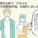 「無痛分娩って怖くないの?」私は2度、計画無痛分娩を選びました【体験談】