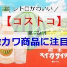 【コストコ】この夏買いたい♡レトロかわいいビジュアル系商品とは?