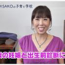 12人を産んだ助産師HISAKOさん46歳が高齢出産のリスクを語る!
