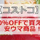 【コストコ】絶対買う♡常連がリピ買い!爆安おいしいプチプラ大容量商品は?