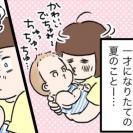 息子から発酵臭!?かわいい顔して強烈なニオイを放つ1歳児の頭皮に悩まされた話