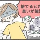 おむつ用ゴミ箱のくさ~い臭いってどうしてる!? ゴミ袋のプロが作った消臭袋がすごすぎる件
