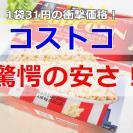 「31円ってマジ?」驚愕の安さ!おいしすぎて手が止まらない常連推し商品とは?【コストコ】