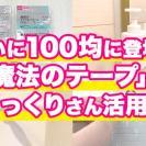 【ダイソー】ついに出た!浮かせる収納で爆売れ「魔法のテープ」100均バージョンの実力は?