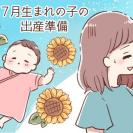 7月生まれの赤ちゃんに大活躍したもの・不要だったもの【ママの体験談】