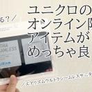 知ってる?【ユニクロ】オンライン限定サニタリーショーツがめっちゃ良き!