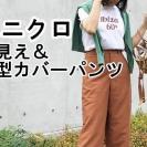 【ユニクロ】高見え&体型カバー!夏は大人仕様の涼感漂うリネンのボトムス