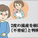 2度の流産後に「不育症」と判明…不安との闘いだったマタニティライフ【体験談】