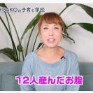 12人を産んだ助産師HISAKOさんが帝王切開から2カ月後のおなかを公開!